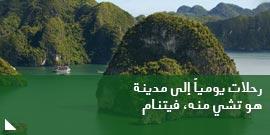 رحلات يومياً إلى مدينة هو تشي منه، فيتنام