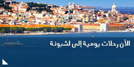 الآن رحلات يومية إلى لشبونة