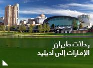 رحلات طيران الإمارات إلى أديليد