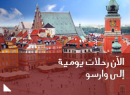 رحلات يومية إلى وارسو