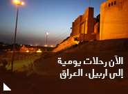 الآن رحلات يومية إلى اربيل، العراق