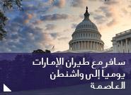سافر مع طيران الإمارات يومياً إلى واشنطن العاصمة
