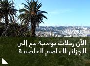 الآن رحلات يومية مع إلى الجزائر العاصمة
