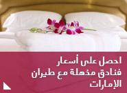 احصل على أسعار فنادق مذهلة مع طيران الإمارات