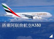 搭乘阿联酋航空A380
