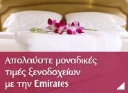 Απολαύστε μοναδικές τιμές ξενοδοχείων με την Emirates