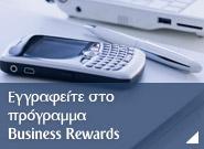 Εγγραφείτε στο πρόγραμμα Business Rewards