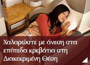 Χαλαρώστε με άνεση στα επίπεδα κρεβάτια στη Διακεκριμένη Θέση