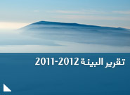 تقرير البيئة 2010-2011