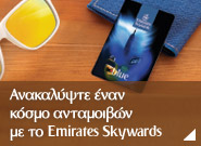 Γίνετε μέλος Emirates Skywards και απολαύστε έναν κόσμο ανταμοιβών