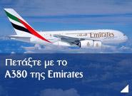 Πετάξτε με το A380 της Emirates