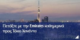 Πετάξτε με την Emirates καθημερινά προς Τόκιο Χανέντα