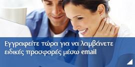Εγγραφείτε τώρα για να λαμβάνετε ειδικές προσφορές μέσω email