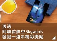 成為阿聯酋航空 Skywards會員 一同探索更多獎賞