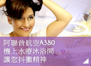 阿聯酋航空A380機上水療沐浴間讓您抖擻精神、容光煥發