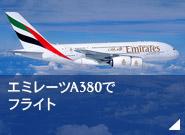 エミレーツA380でフライト