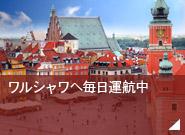 ワルシャワへ毎日運航中