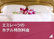 エミレーツのホテル特別料金