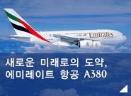 새로운 미래로의 도약, 에미레이트 항공 A380