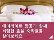 에미레이트 항공과 함께 저렴한 호텔 숙박료를 찾아보세요