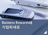 Business Rewards에 가입하세요