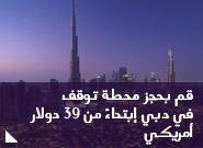 قم بحجز محطة توقف في دبي إبتداءً من 39 دولار أمريكي