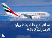 سافر مع طائرة طيران الإمارات A380