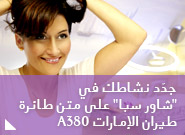 """جدّد نشاطك في """"شاور سبا"""" على متن طائرة طيران الإمارات A380"""