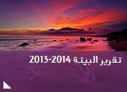 2013-2014 تقرير البيئة