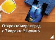 Станьте участником Эмирейтс Skywards и откройте мир наград