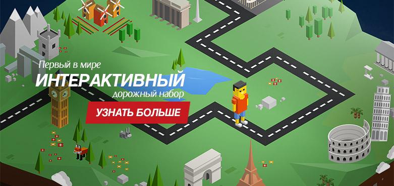 Новая интерактивная игра. Нажмите для получения дополнительных сведений