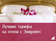 Лучшие тарифы на отели с Эмирейтс