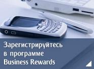 Зарегистрируйтесь в программе Business Rewards