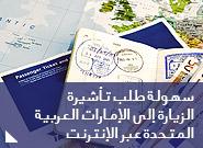 سهولة طلب تأشيرة الزيارة إلى الإمارات العربية المتحدة عبر الإنترنت