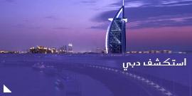استكشف دبي