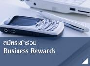 สมัครเข้าร่วม Business Rewards