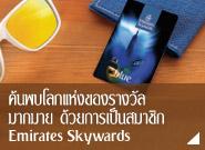 เข้าร่วม Skywards และสำรวจโลกแห่งรางวัล